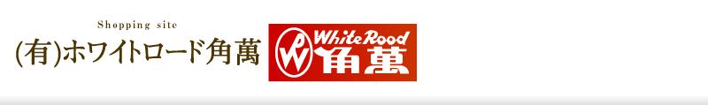 有限会社ホワイトロード角萬のホームページへようこそ!!